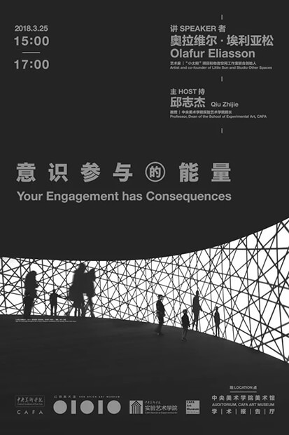 Your Engagement has Consequences 4