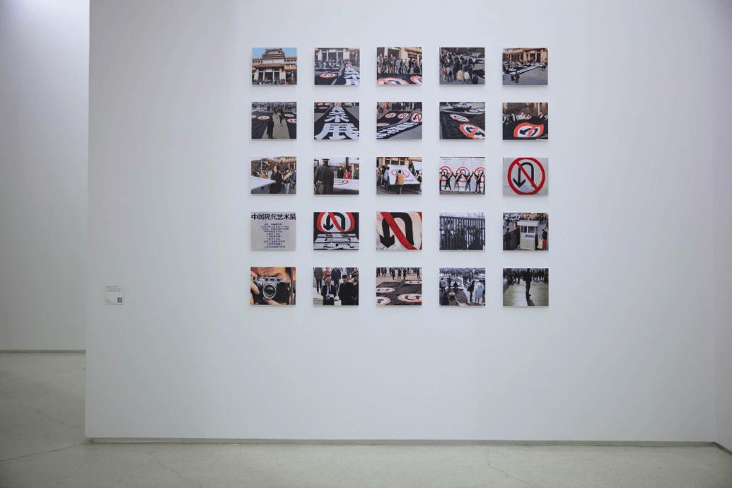 1989 China Avant-Garde Exhibition, indoor