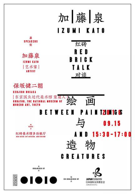 Red-Brick-Talks-Izumi-Kato1