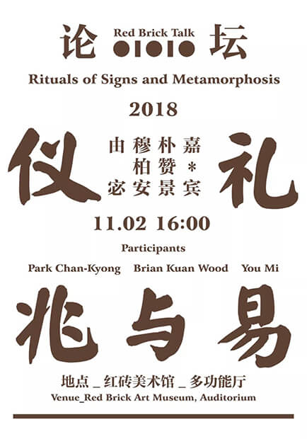 Rituals of Signs and Metamorphosis1