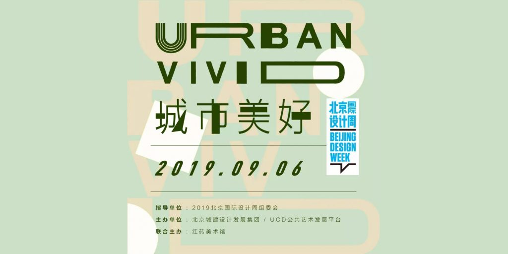 "Forum, Talks, Outdoor live performance,Exploring the City's ""Third Space"" 