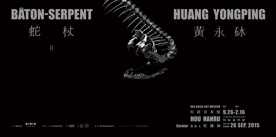 Bâton-Serpent (II)— Huang Yongping International Touring Exhibition