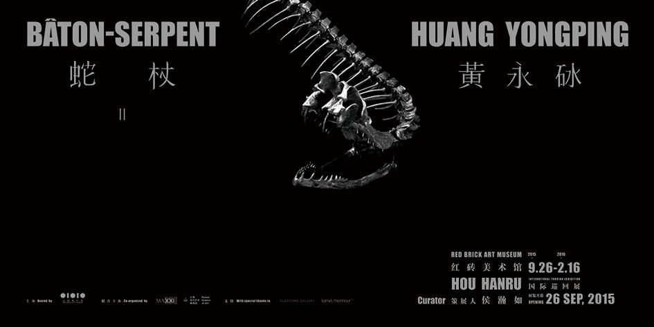 蛇杖 II — 黄永砅国际巡回展