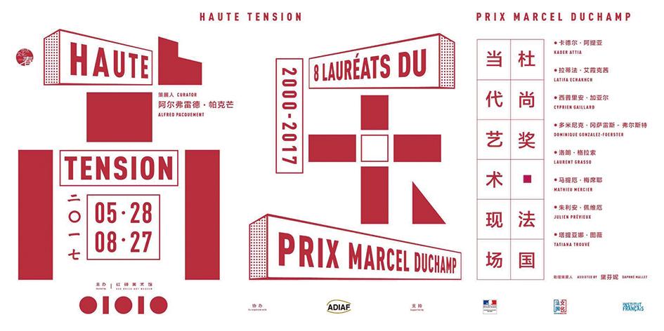 高压-杜尚奖·法国当代艺术现场
