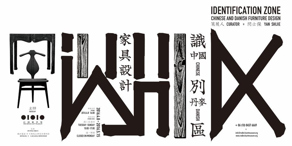 识别区:中国·丹麦家具设计
