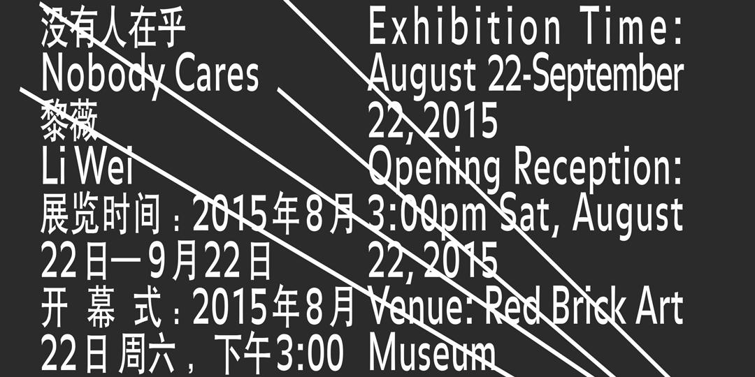 Nobody Cares - Li Wei Solo Exhibition