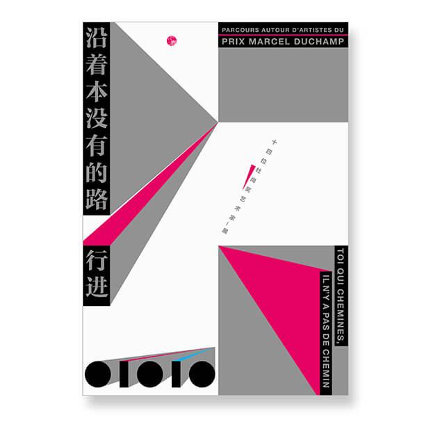 《沿着本没有的路行进—14位杜尚奖艺术家展》