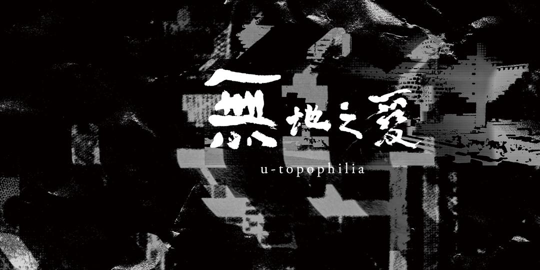 U-topophilia : HUANG Sunquan's Solo Exhibition