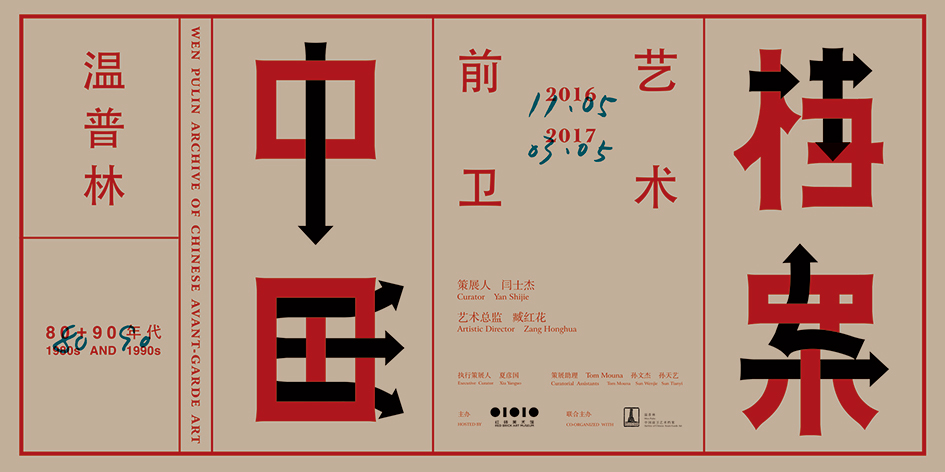 WEN PULIN ARCHIVE OF CHINESE AVANT-GARDE ART OF THE 80s AND 90s