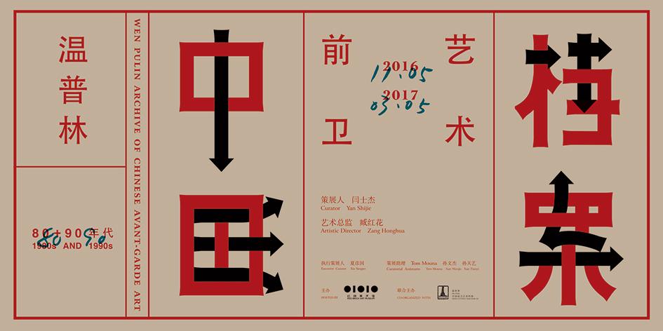 """""""温普林中国前卫艺术档案之八〇九〇年代"""""""