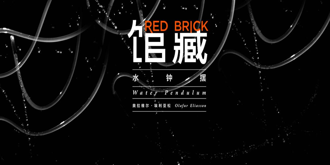 水钟摆——红砖美术馆馆藏展