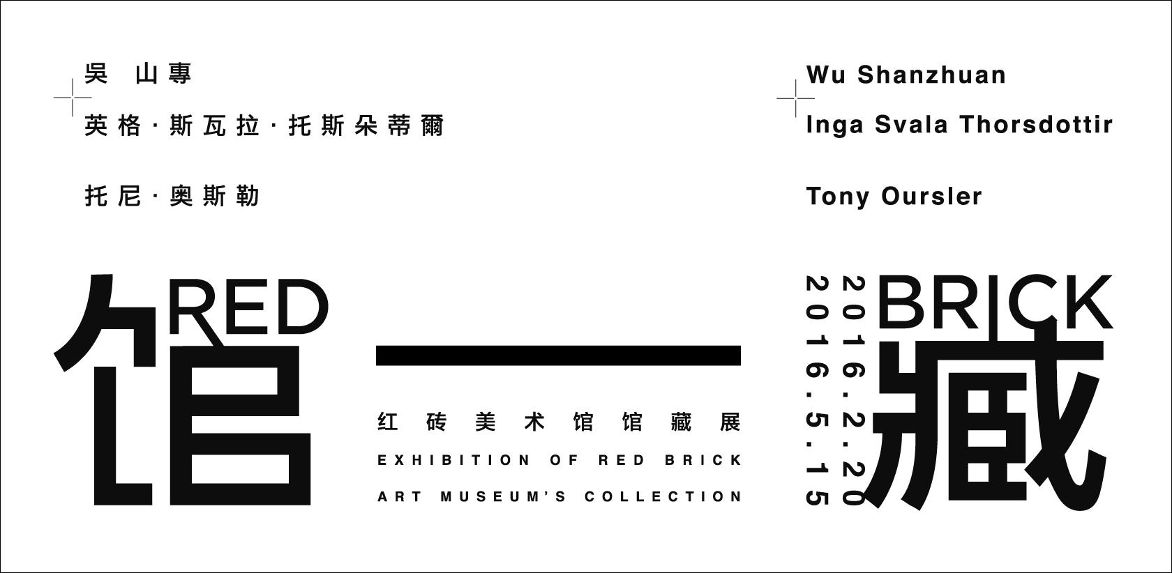 Wu Shanzhuan & Inga Svala Thórsdóttir with Tony Oursler Preface
