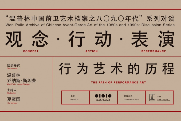 """""""Wen Pulin Archive of Chinese Avant-Garde Art of the 1980s and 1990s"""" Discussion Series: Concept, Action, Performance: The Path of Performance Art"""