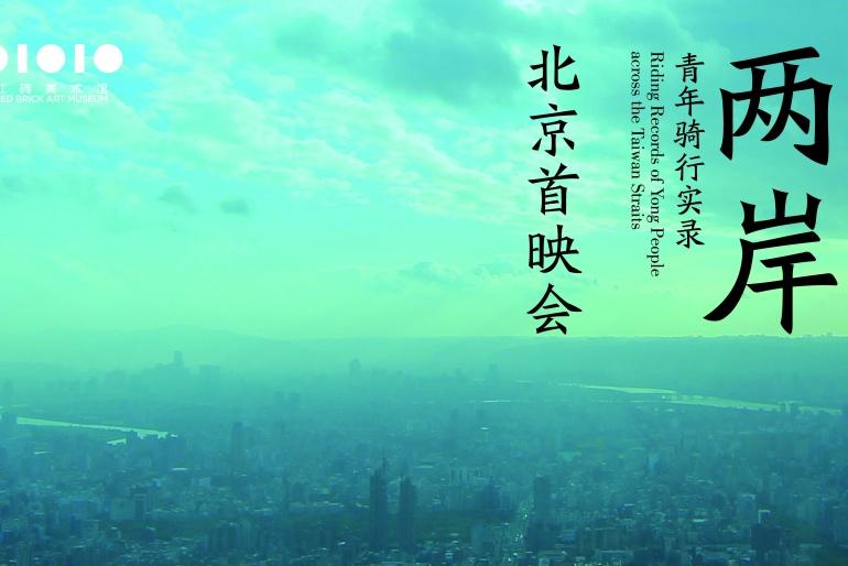 红砖电影汇 | 《两岸青年骑行实录》北京首映及主创交流