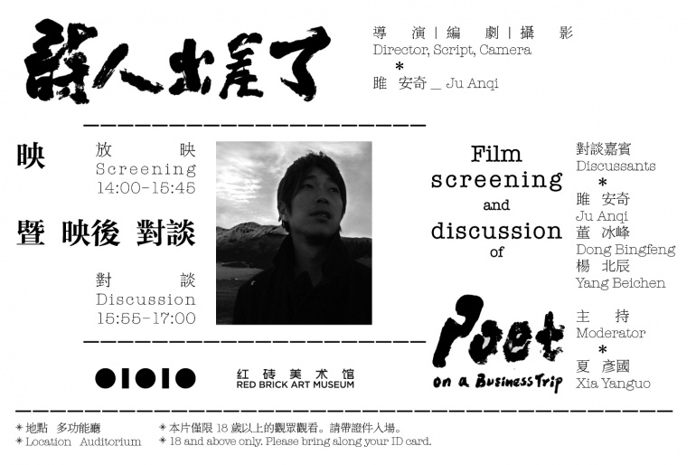 Red Brick Art Museum | Film screening & Discussion: Poet on a Business Trip