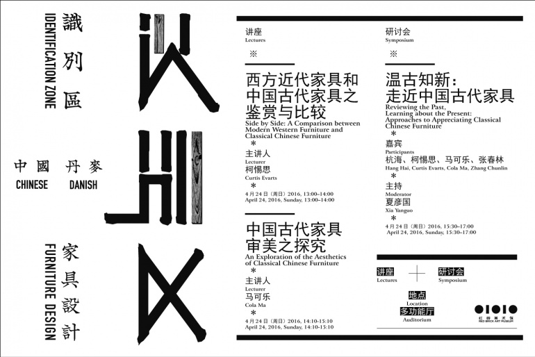 Red Brick Art Museum | Lectures & Symposium – Identification Zone: Chinese and Danish Furniture Design