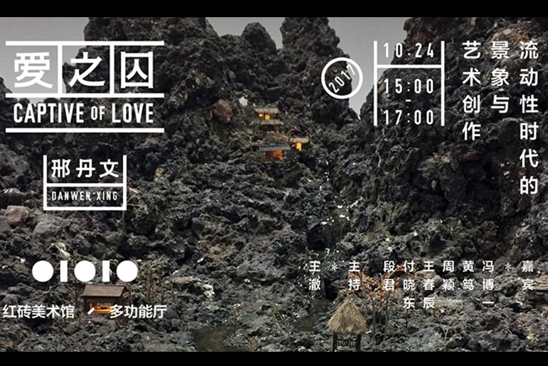【红砖美术馆 | 研讨会回顾】邢丹文:流动性时代的景象与艺术创作
