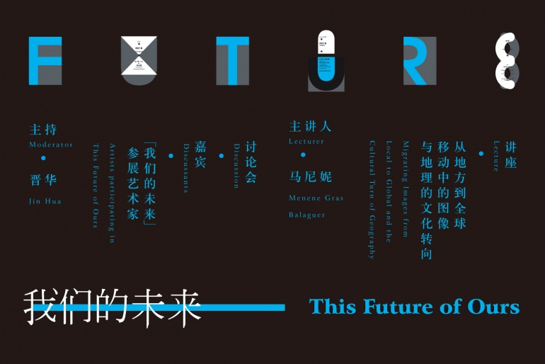 Red Brick Art Museum | Lecture & Discussion:This Future of Ours