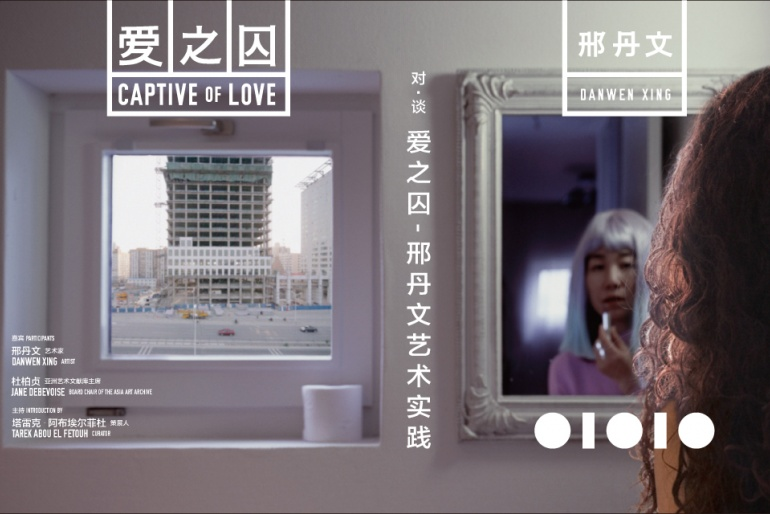Conversation: Captive of Love – Artistic Practice of Danwen Xing