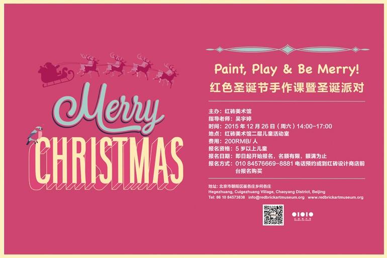 红砖儿童创意工坊— Paint, Play &Be Merry!红色圣诞节手作课暨圣诞派对