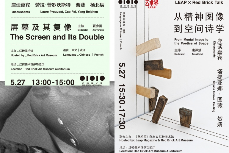 Red Brick Art Museum Symposium| The Screen and Its Double & From Mental Image to the Poetics of Space